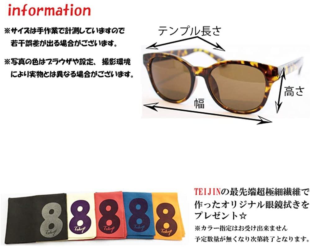 eight tokyo(エイトトウキョウ) 花粉 対策 カバー サングラス IRUV-KG-3の商品画像6