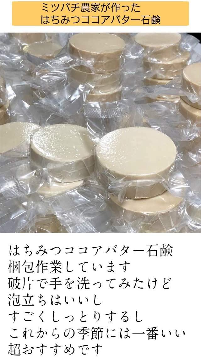 ささやまビーファーム 篠山石鹸 はちみつココアバター SBF030の商品画像3