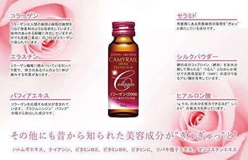 富士薬品 キャミレールドリンクプレミアムIIIの商品画像5