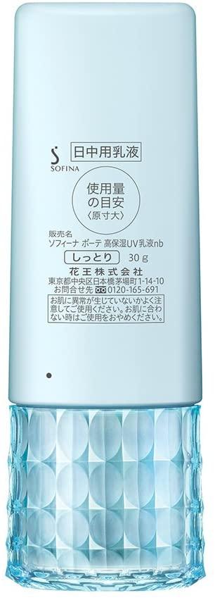 SOFINA beauté(ソフィーナ ボーテ) 高保湿UV乳液 しっとりの商品画像2