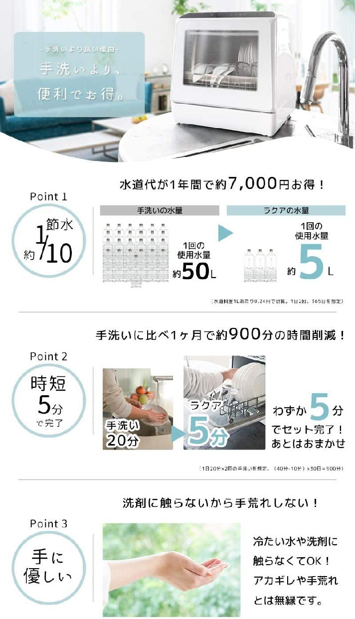rakua(ラクア) 水道いらずのタンク式食器洗い乾燥機 STTDWADW ホワイトの商品画像6