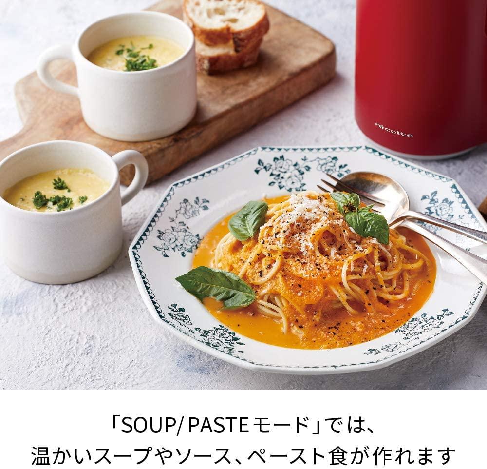 récolte(レコルト) ソイ&スープブレンダー RSY-1の商品画像7