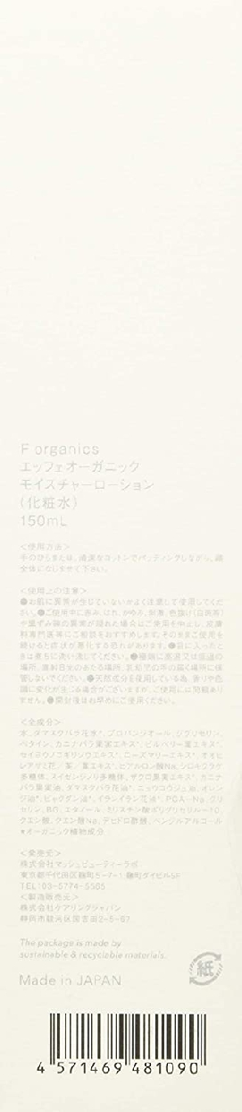 F organics(エッフェオーガニック) モイスチャーローションの商品画像3