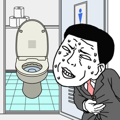 Goodia(グッディア) 早くトイレに行きたいの商品画像