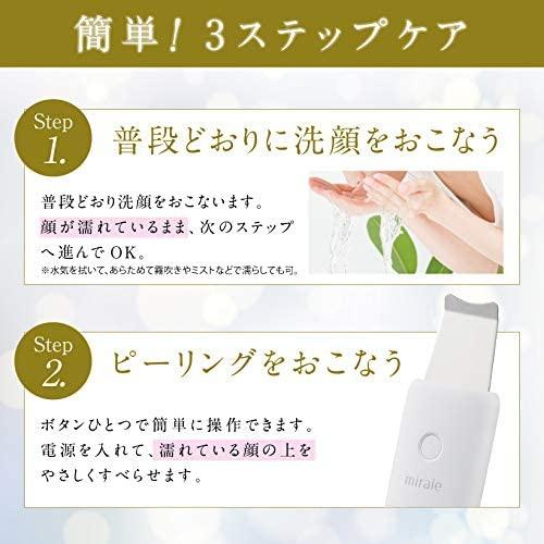 miraie(ミライエ) ウォーター ピーリングの商品画像7