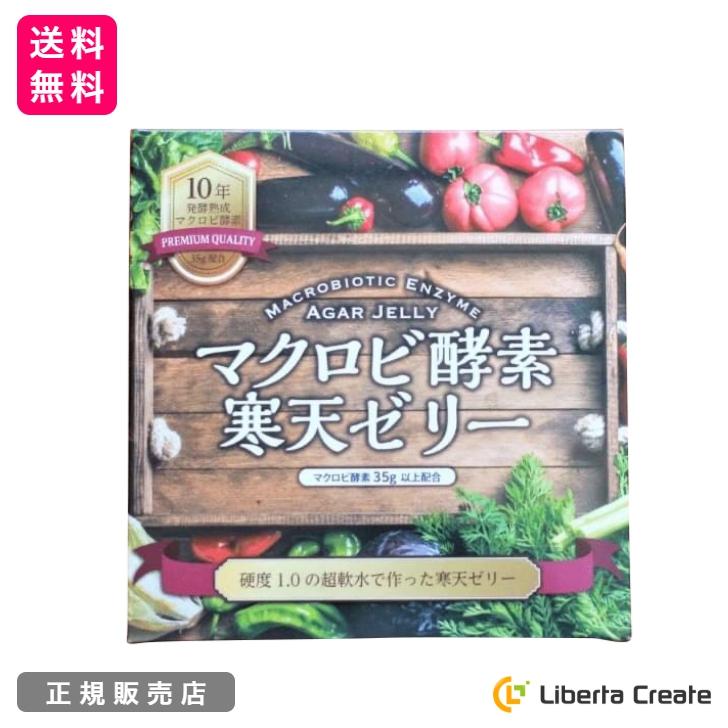 Liberta Create(リベルタクリエイト)マクロビ酵素 寒天ゼリー