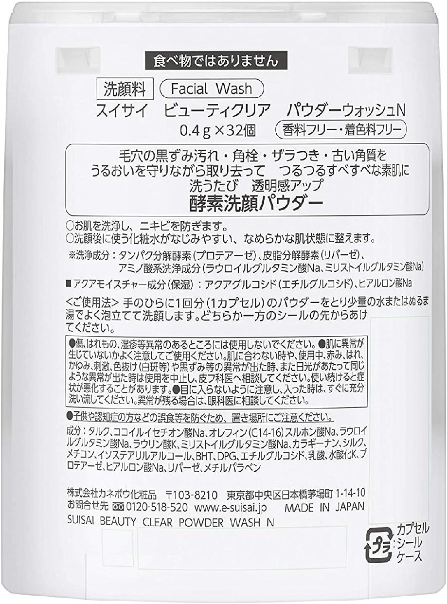 suisai(スイサイ) ビューティクリア パウダーウォッシュNの商品画像6