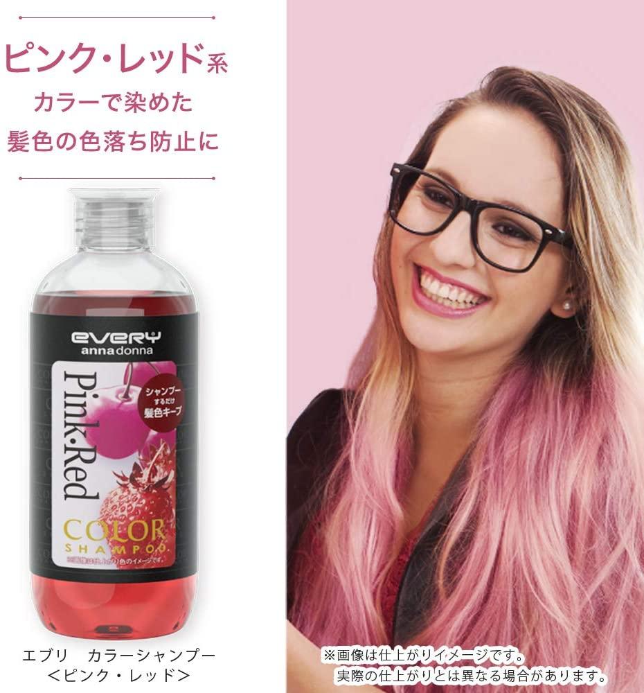 annadonna(アンナドンナ) EVERY(エブリ) カラーシャンプー<ピンク・レッド>の商品画像3
