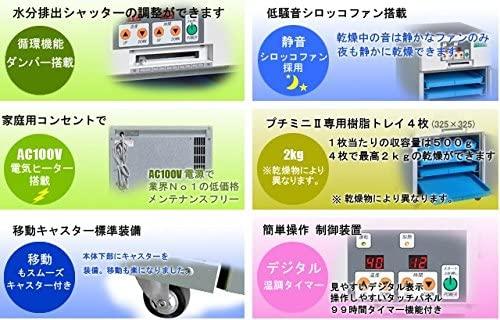 ラボネクト業務用食品乾燥機(プチミニⅡ)の商品画像3