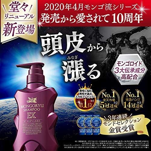 モンゴ流(もんごりゅう)モンゴ流(MONGORYU) シャンプーEXの商品画像14