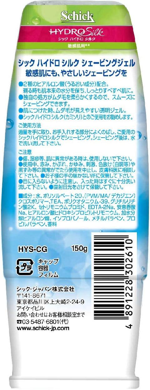 Schick(シック)シック ハイドロシルク シェービングジェルの商品画像2