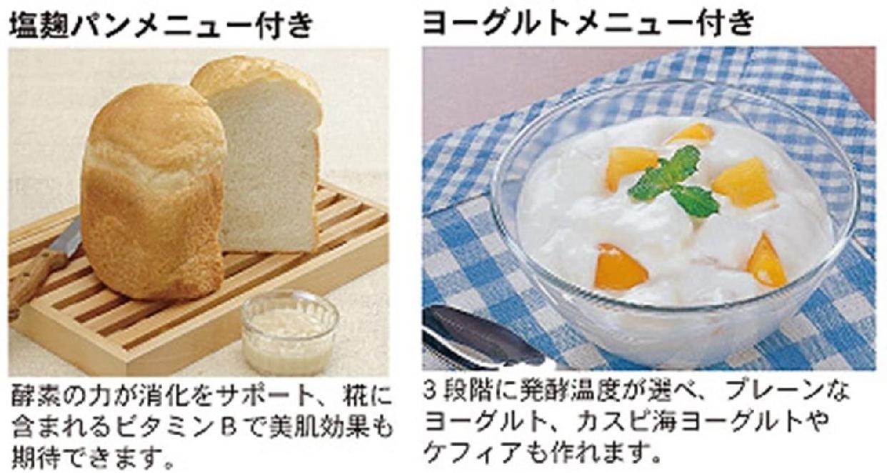 エムケー精工(MK SEIKO) ふっくらパン屋さん (ホームベーカリー1斤タイプ) HBK-101Pの商品画像4