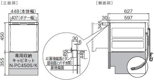 Panasonic(パナソニック) ビルトイン食器洗い乾燥機 NP-45VS7S シルバーの商品画像4