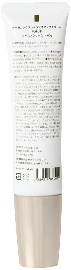 MAPUTI(マプティ)オーガニックフレグランスバストクリームの商品画像2