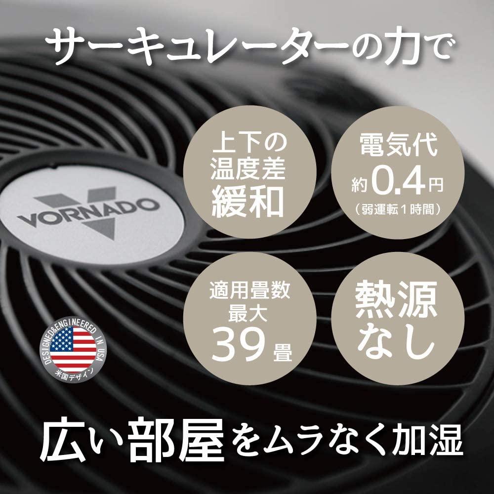 VORNADO(ボルネード) 加湿器 Evap3-JPの商品画像2