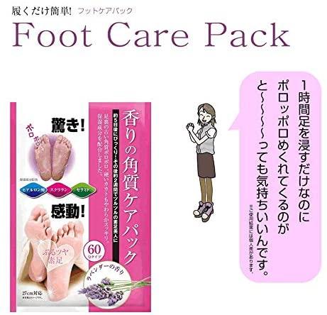 TO-PLAN(トープラン) 角質足裏ケアパック (Foot Care Pack)の商品画像2