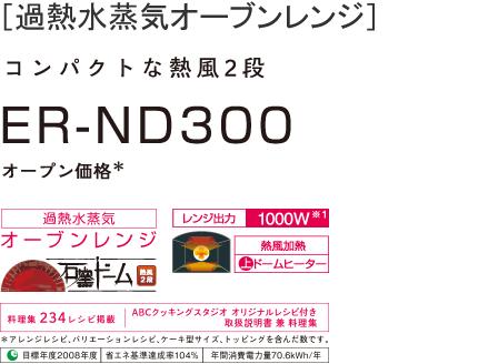 東芝(TOSHIBA) 石窯ドーム 過熱水蒸気オーブンレンジ ER-ND300の商品画像