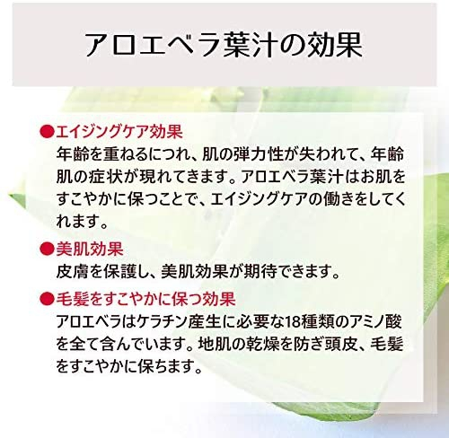 アロエベラ葉汁 オーガニック 化粧水の商品画像5