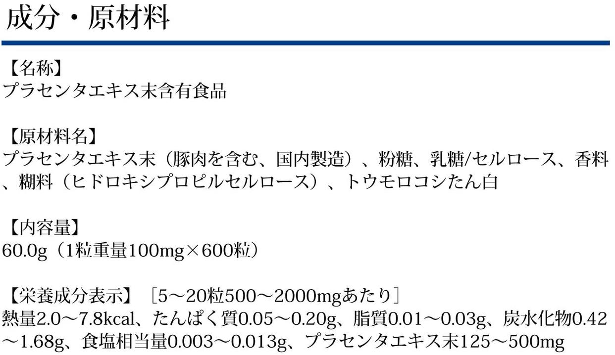 DHC(ディーエイチシー) 純粋 生プラセンタの商品画像5