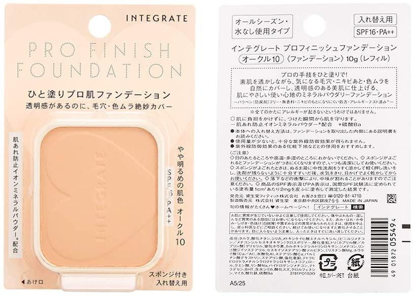 INTEGRATE(インテグレート) プロフィニッシュファンデーションの商品画像2
