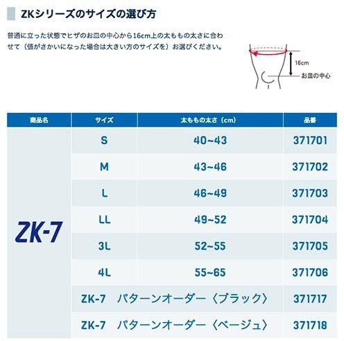 ZAMST(ザムスト) ヒザ用サポーター ZK-7の商品画像12