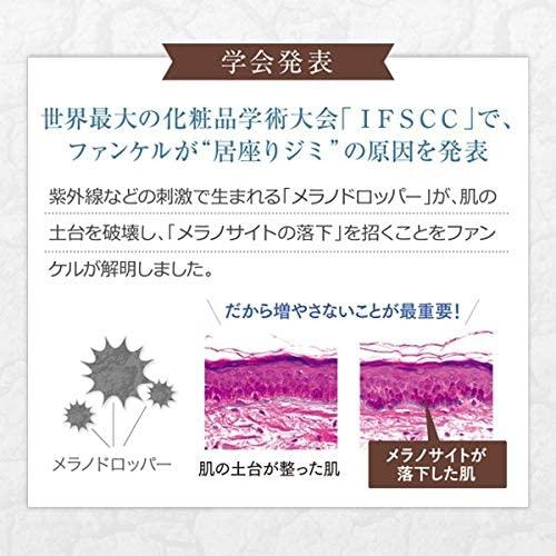 FANCL(ファンケル)新ホワイトニング 化粧液Ⅱ しっとりの商品画像5