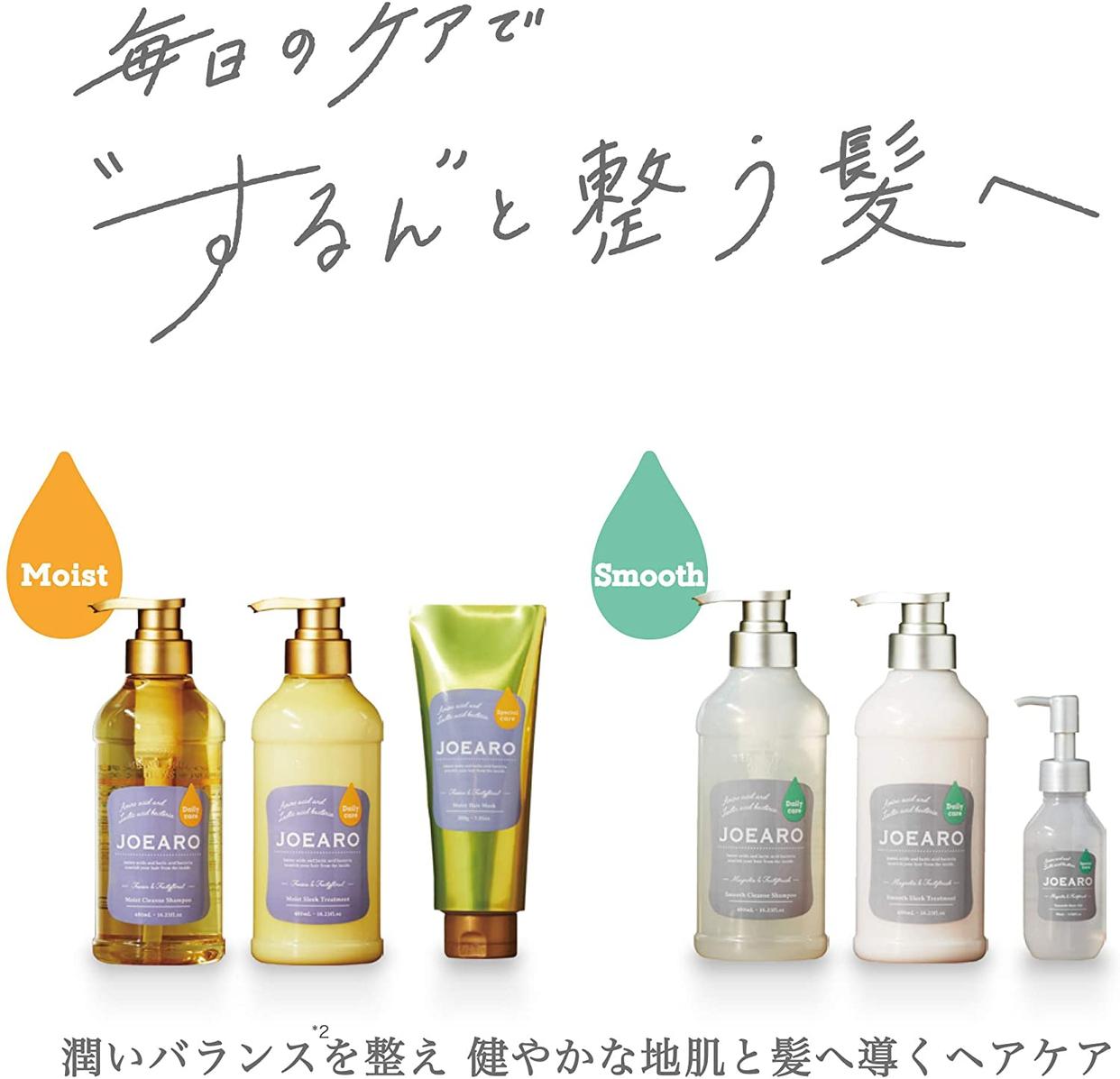 JOEARO(ジョアーロ) モイストヘアマスクの商品画像2