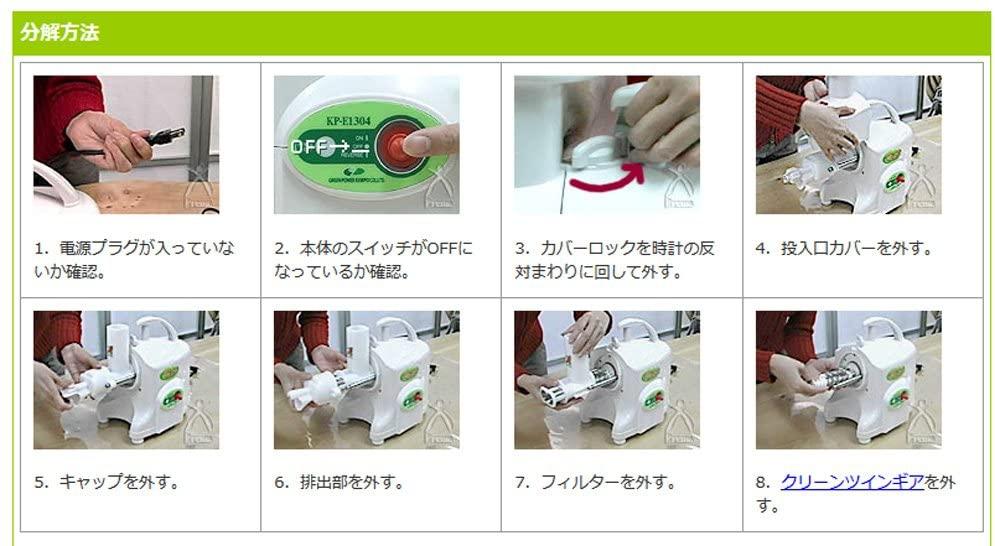 グリーンパワージューサー コールドプレスジューサーの商品画像5