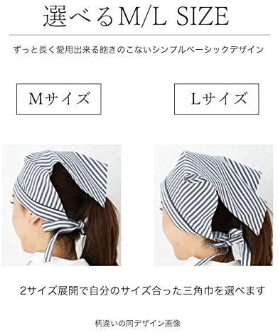 エプロンストーリー(Apron Story) 三角巾 (ウェーブ) SA0024の商品画像3