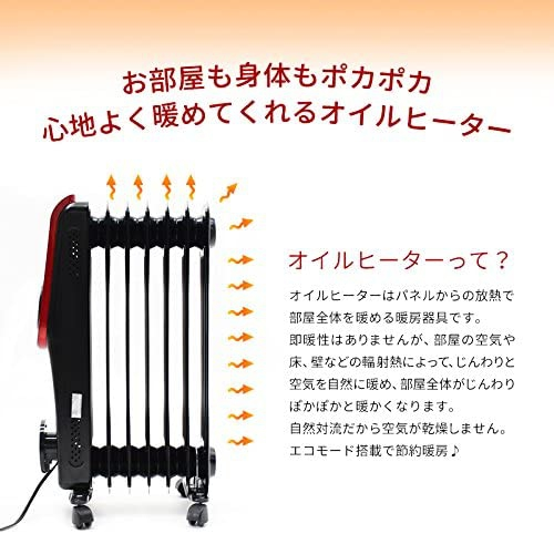ヒロ・コーポレーション オイルヒーター HC-A31Aの商品画像3