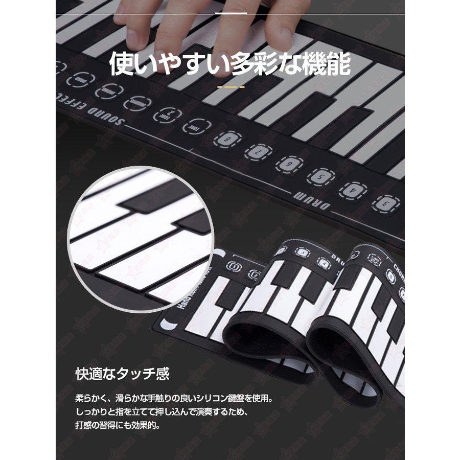 星商店 ロールピアノ 49鍵の商品画像14