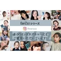 EarZzz(いやーずー) ノイズリダクション耳栓の商品画像4