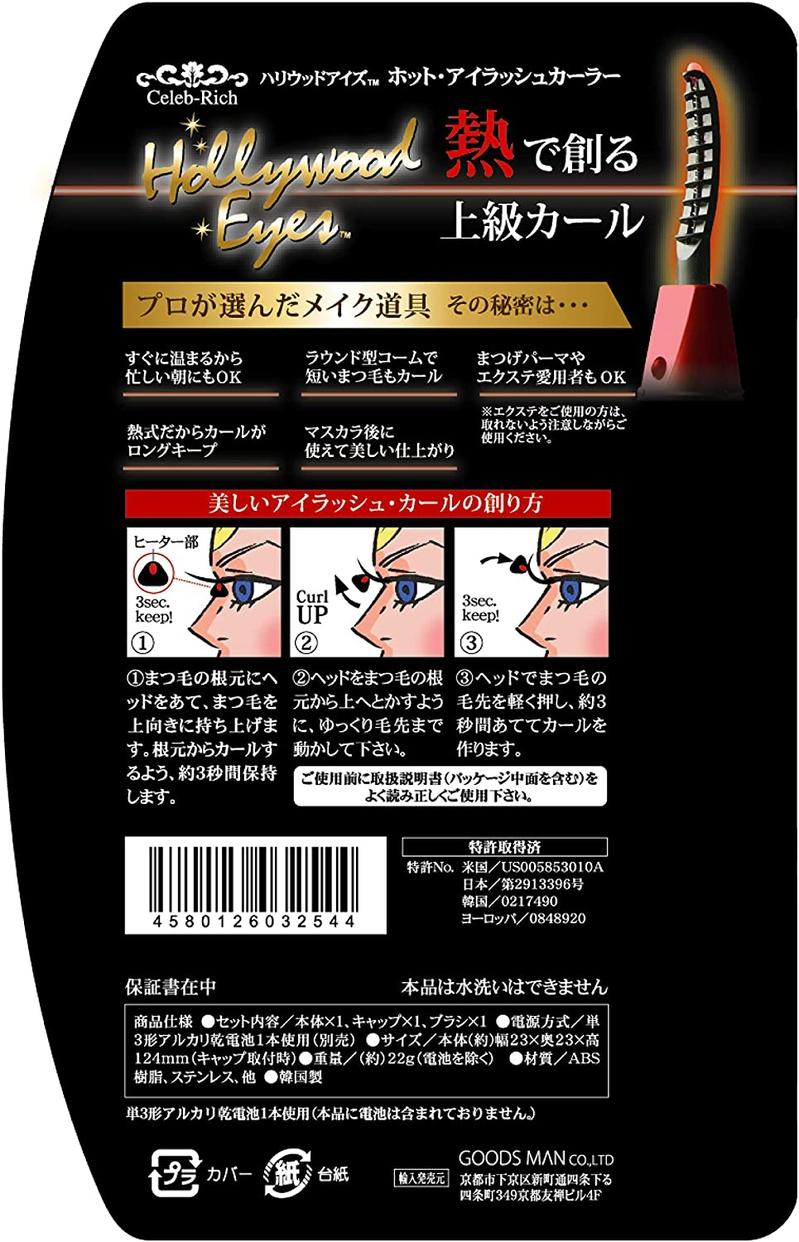 グッズマン ハリウッドアイズ ホットアイラッシュカーラーの商品画像2