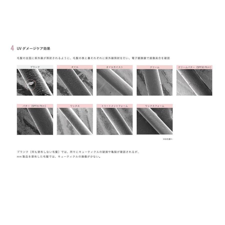 mm(ミリ) ワックスフォームの商品画像5