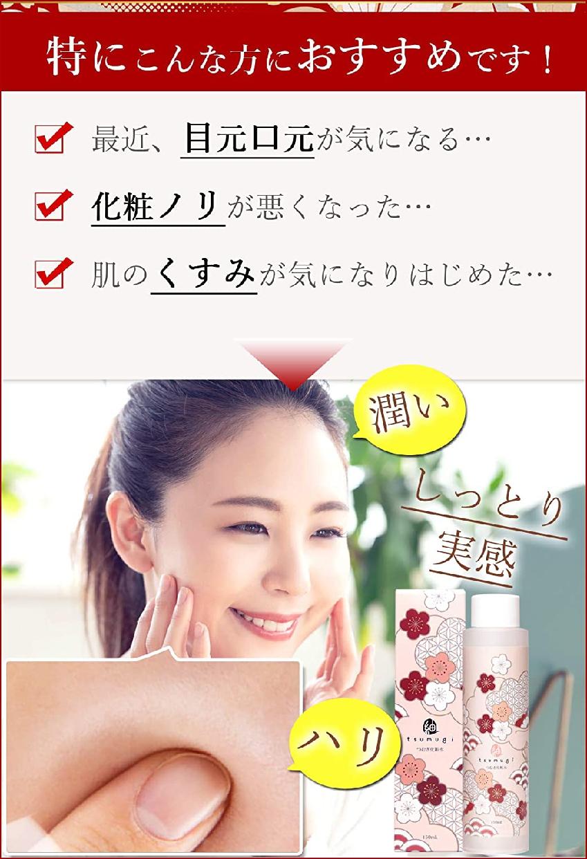 つむぎ つむぎプラセンタ化粧水の商品画像4