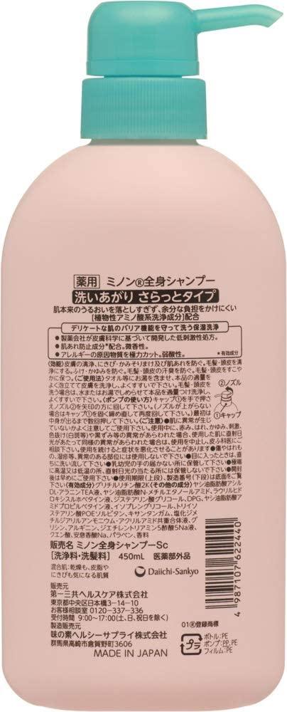 MINON(ミノン) 全身シャンプー さらっとタイプの商品画像2