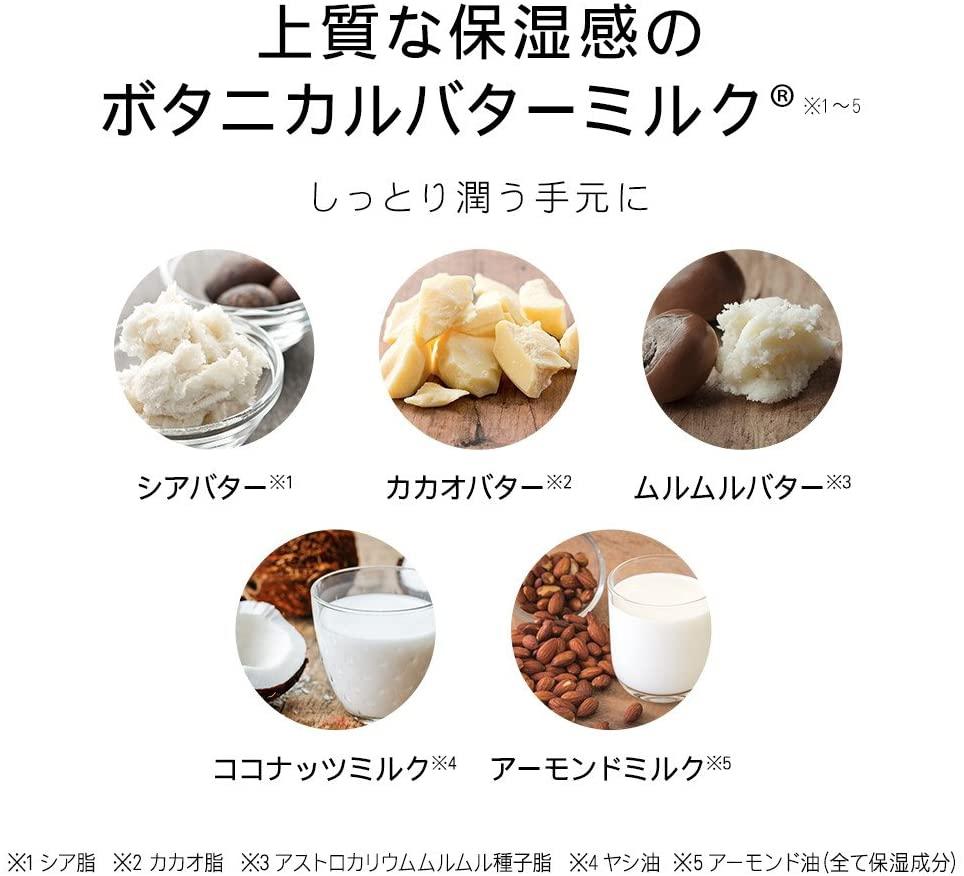 BOTANIST(ボタニスト) ボタニカルハンドクリームの商品画像4
