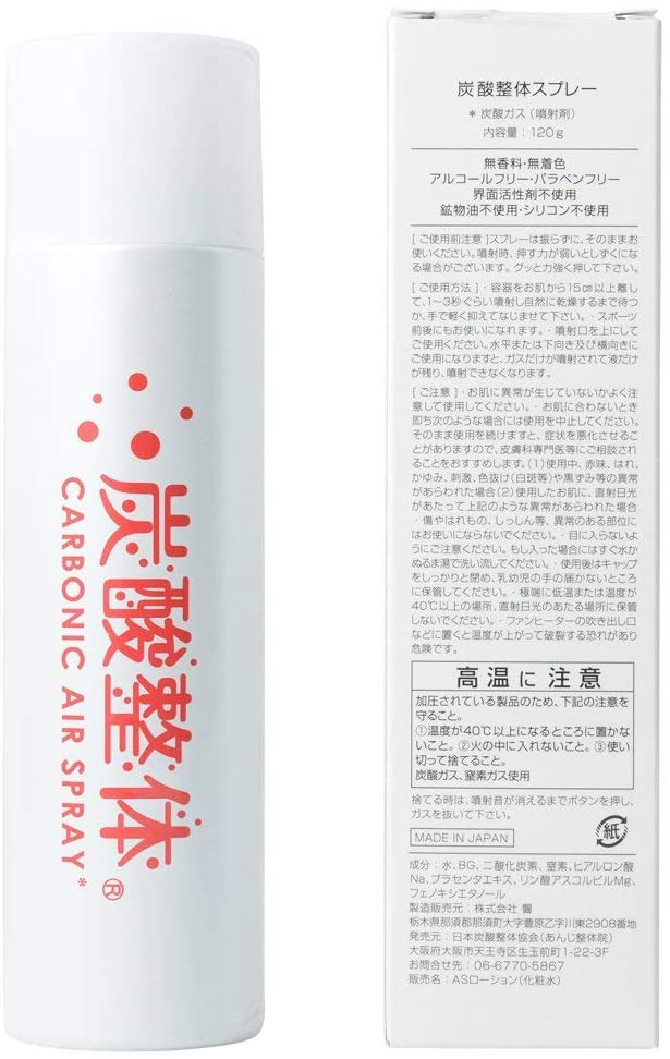 日本炭酸整体協会 炭酸整体スプレーの商品画像2