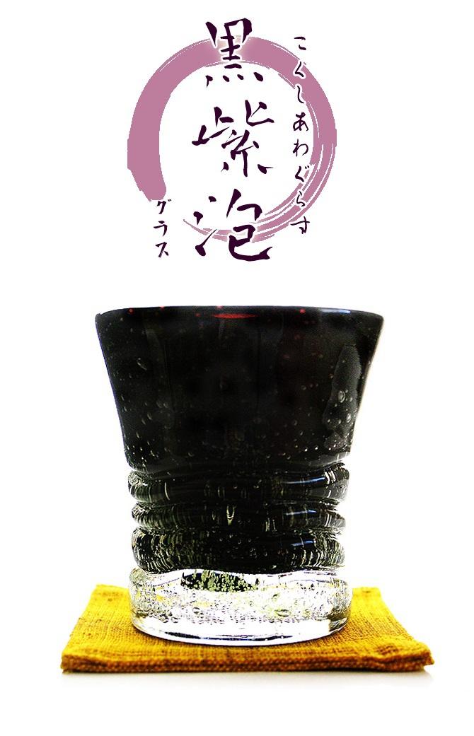 くば笠屋(くばがさや)黒紫泡グラスの商品画像12