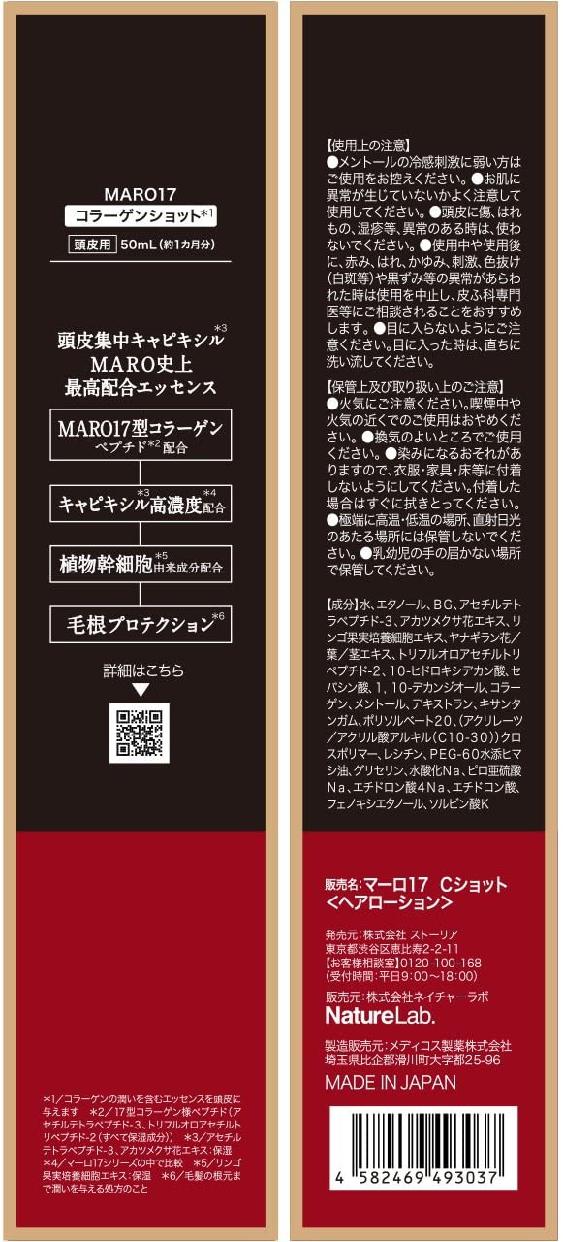 MARO17(マーロ17) 頭皮用エッセンス コラーゲンショットの商品画像2