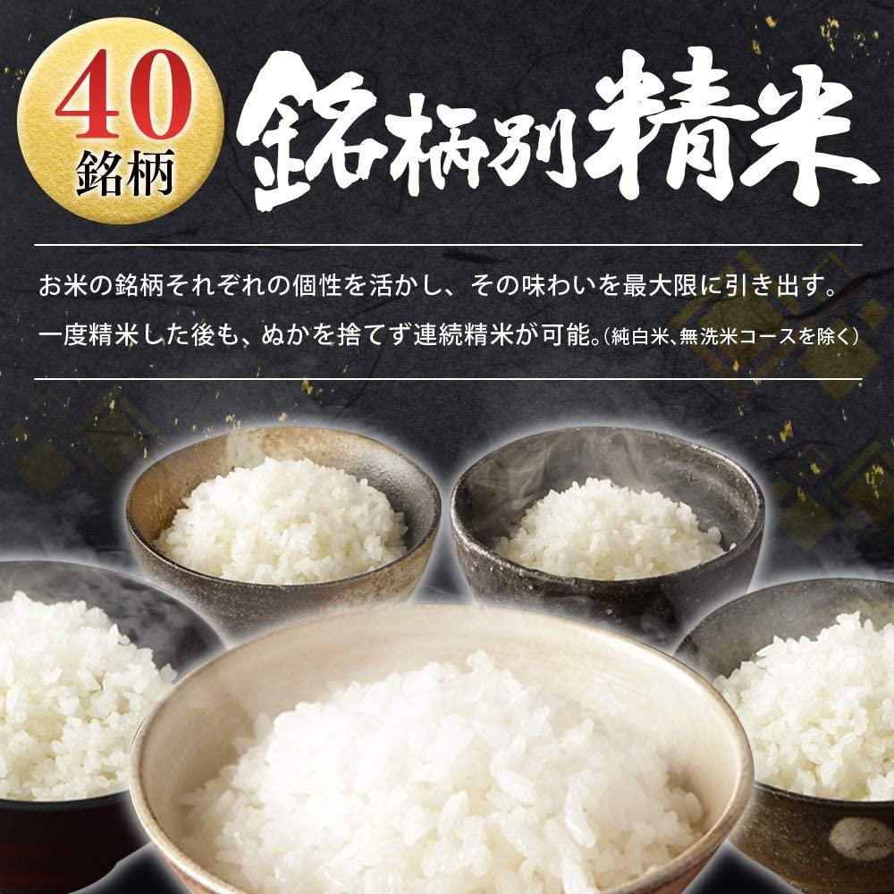 アイリスオーヤマ米屋の旨み 銘柄純白づき 精米機 RCI-B5-W ホワイトの商品画像2