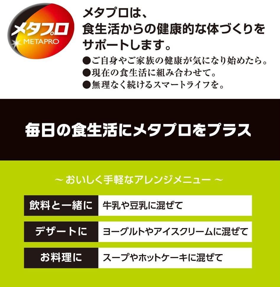 井藤漢方製薬(イトウカンポウセイヤク) メタプロ青汁の商品画像9