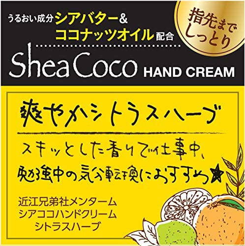 MENTURM(メンターム) シアココハンドクリームの商品画像4