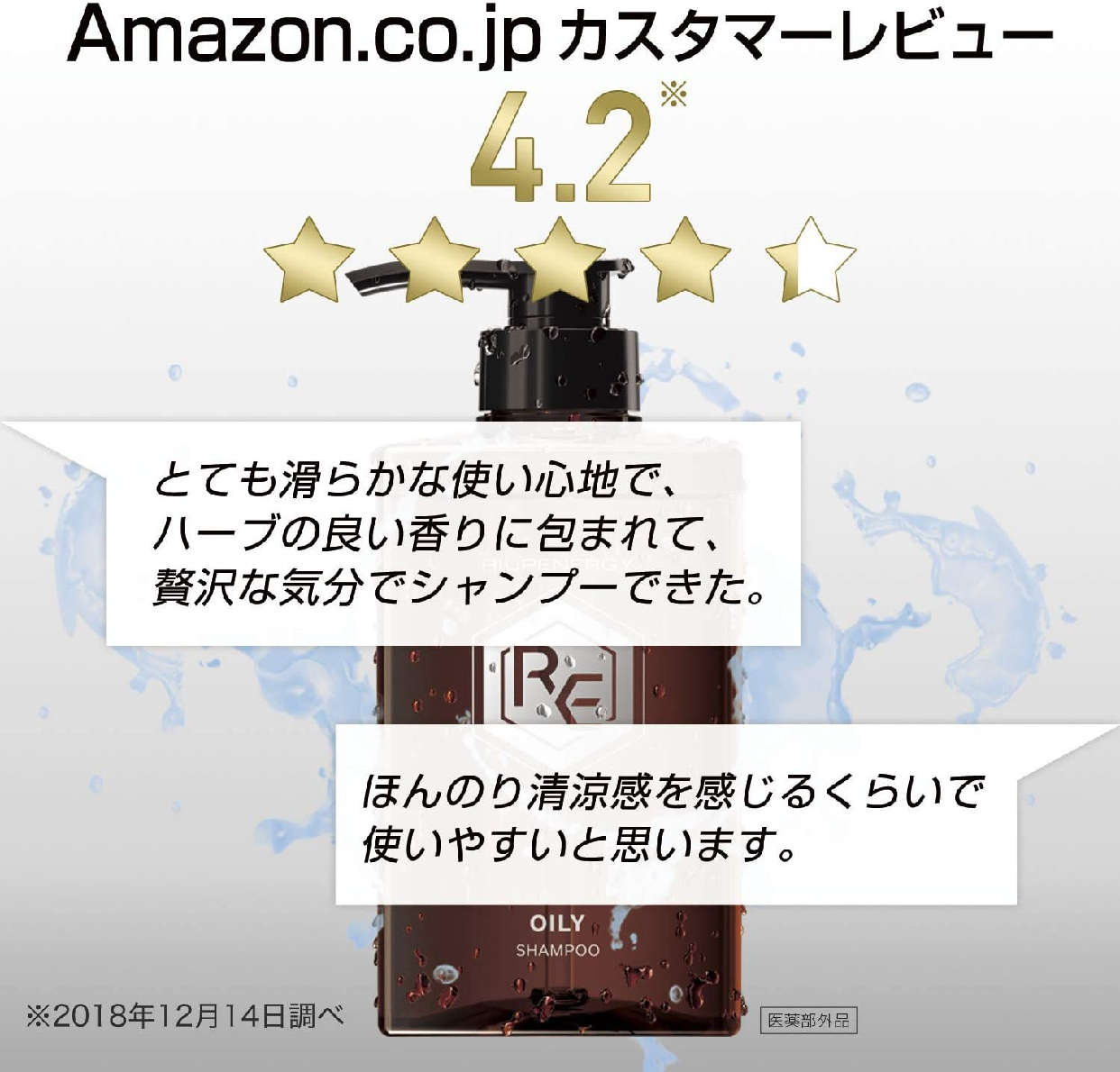 RIUPENERGY(リアップエナジー)薬用スカルプシャンプー オイリーの商品画像10