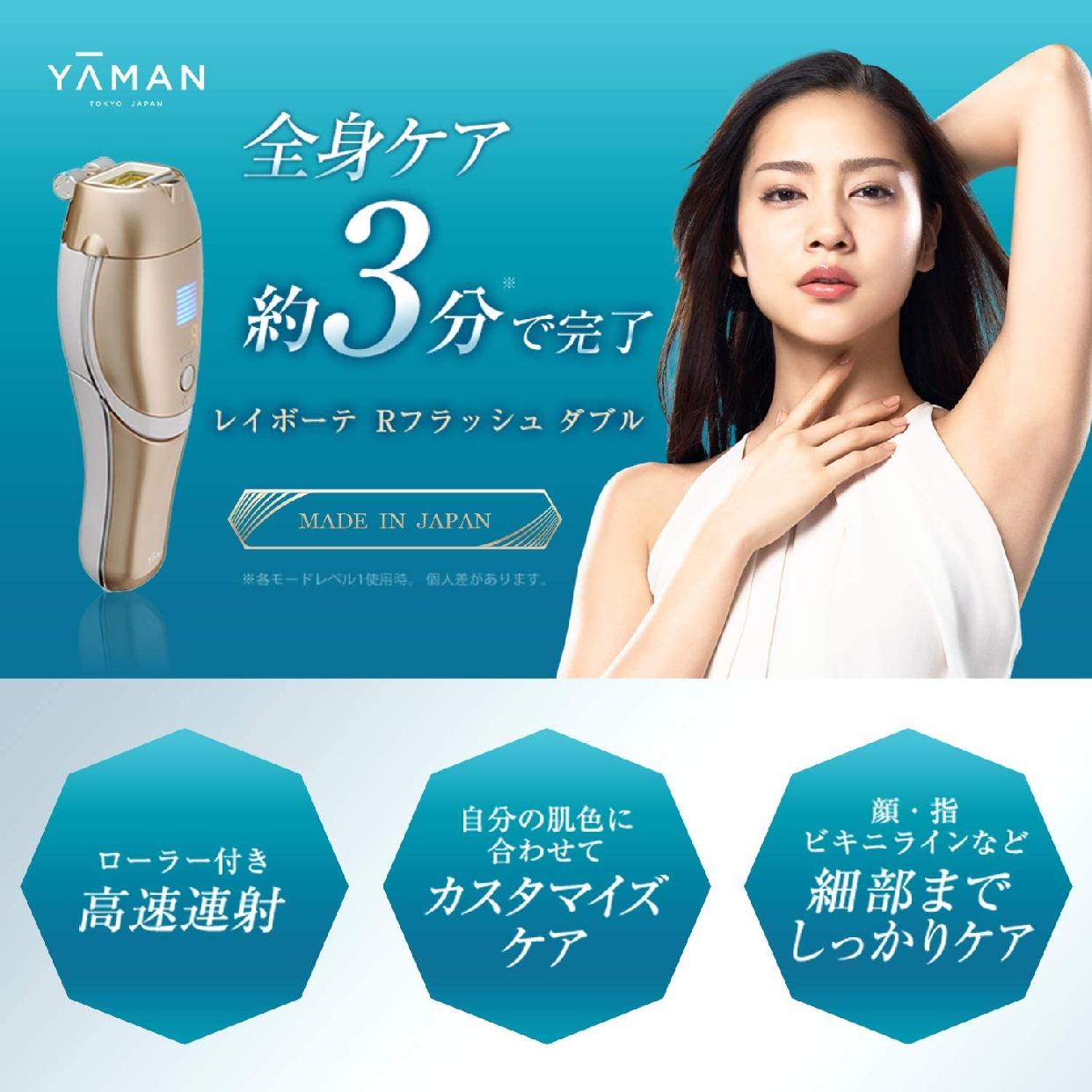 YA-MAN(ヤーマン) レイボーテ Rフラッシュ ダブルの商品画像2