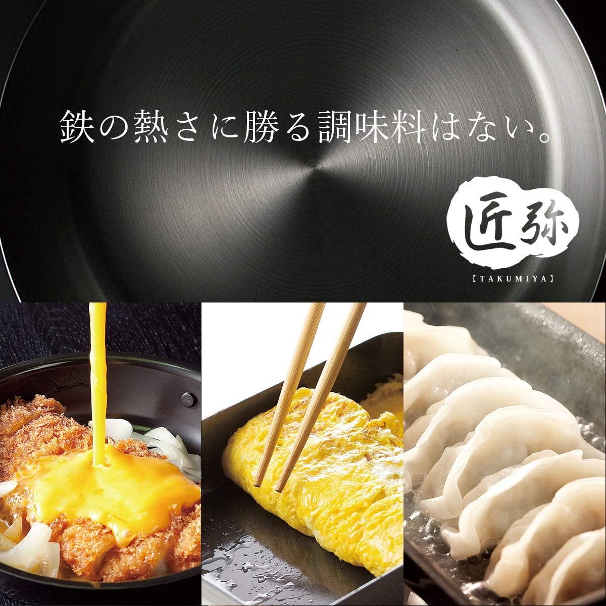 和平フレイズ(FREIZ) 匠弥 鉄 餃子鍋 TY-038の商品画像5
