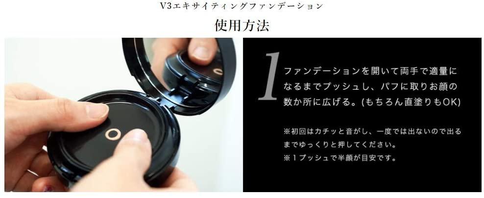 SPICARE(スピケア)V3エキサイティングファンデーションの商品画像5