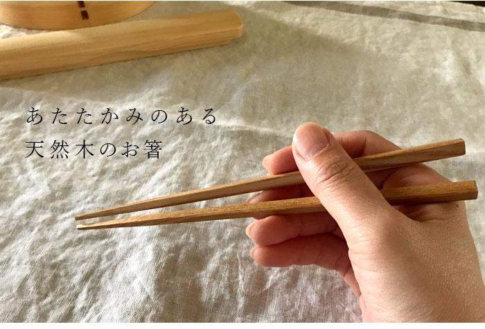 山家(YAMAGA) 木製のお弁当箱と一緒に持ちたいお箸 WK39-2 ナチュラル/ブラウンの商品画像3