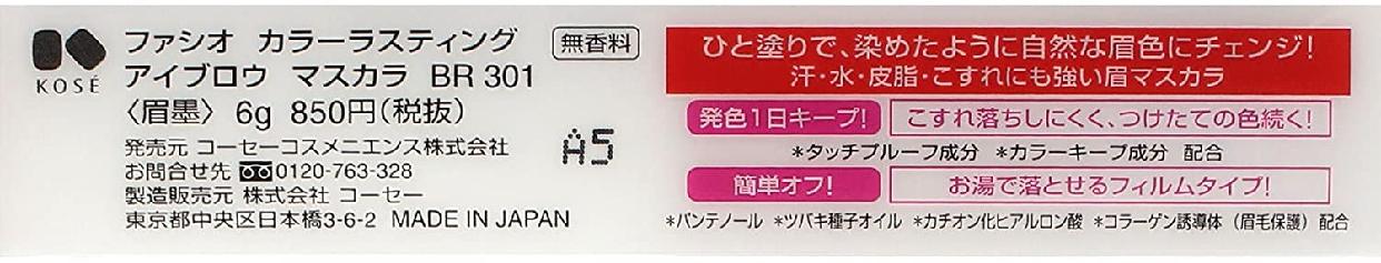 FASIO(ファシオ) カラーラスティング アイブロウ マスカラの商品画像3