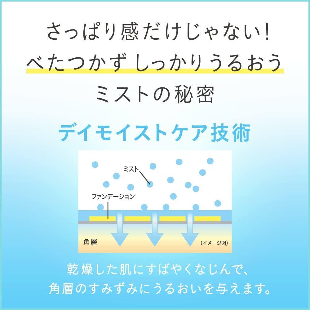 SOFINA jenne(ソフィーナ ジェンヌ)混合肌のための高保湿ミスト(化粧水ミスト)の商品画像6